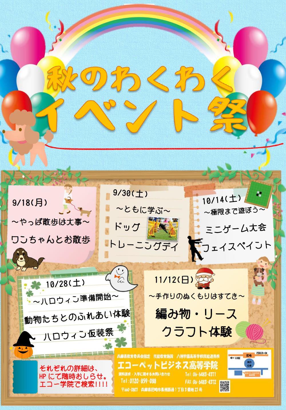 イベント図