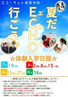 夏の体験入学表紙